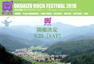 postpage-okurock2018-pr